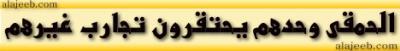www alajeeb com امل ان تكون قد نالت اعجابكم